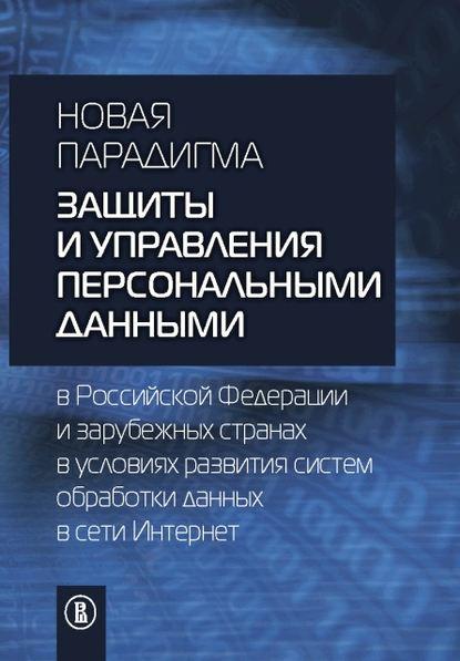Обложка «Новая парадигма защиты и управления персональными данными в Российской Федерации и зарубежных странах в условиях развития систем обработки данных в сети Интернет»