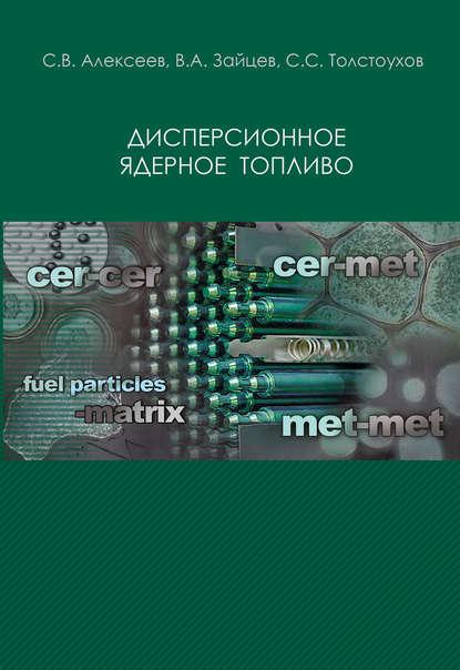 Обложка «Дисперсионное ядерное топливо»