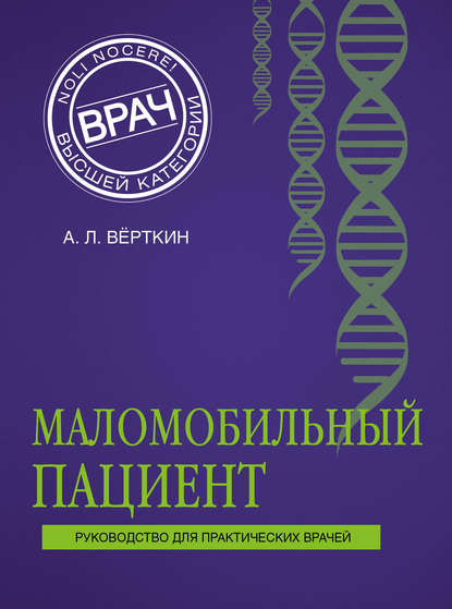 Маломобильный пациент Автор:А. Л. Верткин