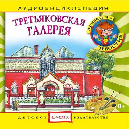 Обложка «Третьяковская галерея»