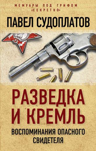 судоплатов разведка и кремль скачать