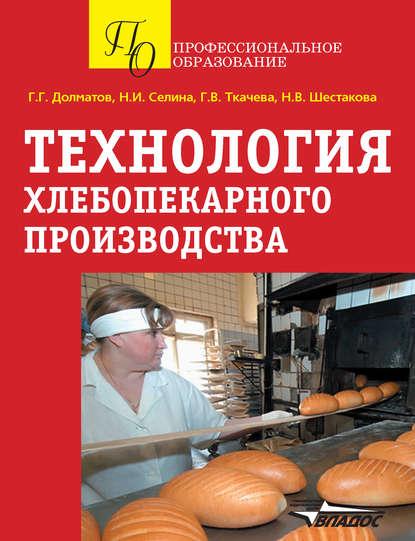 Обложка «Технология хлебопекарного производства»