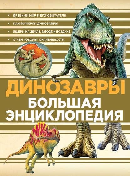 Обложка «Динозавры. Большая энциклопедия»
