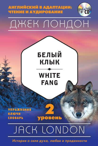 Обложка «Белый клык / White Fang. 2 уровень (+MP3)»