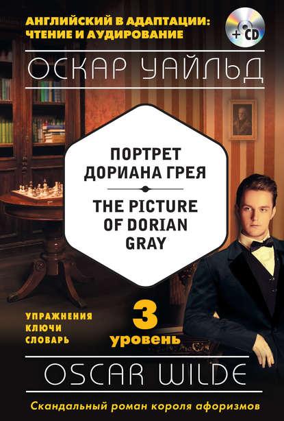 Обложка «Портрет Дориана Грея / The Picture of Dorian Gray. 3 уровень (+MP3)»