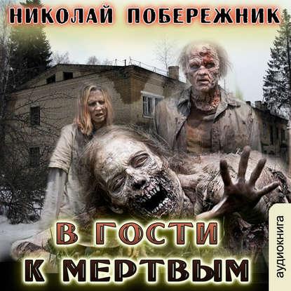 Обложка «В гости к мертвым»