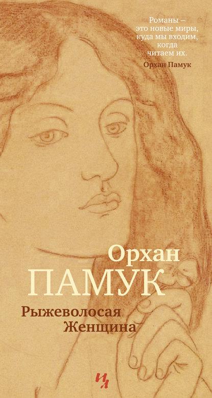 «Рыжеволосая Женщина» Орхан Памук