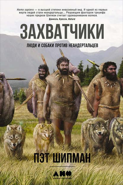 Обложка «Захватчики: Люди и собаки против неандертальцев»