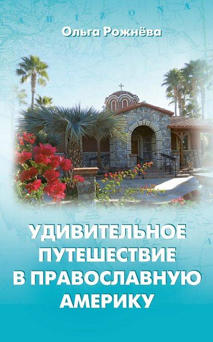 Обложка «Удивительное путешествие в православную Америку»