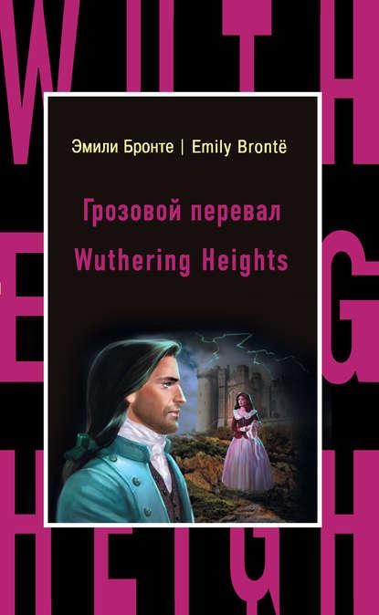 Обложка «Грозовой перевал / Wuthering Heights»