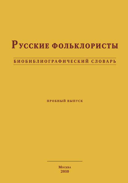Обложка «Русские фольклористы. Биобиблиографический словарь»