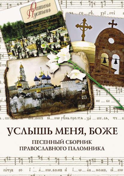Обложка «Услышь меня, Боже. Песенный сборник православного паломника»