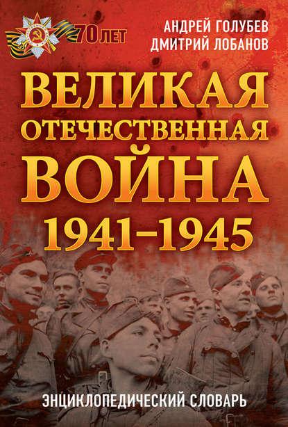 Обложка «Великая Отечественная война 1941–1945 гг. Энциклопедический словарь»
