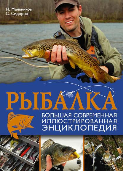 Обложка «Рыбалка. Большая современная иллюстрированная энциклопедия»