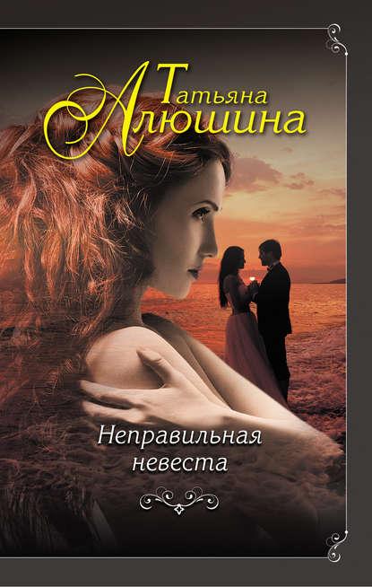 Обложка «Неправильная невеста»