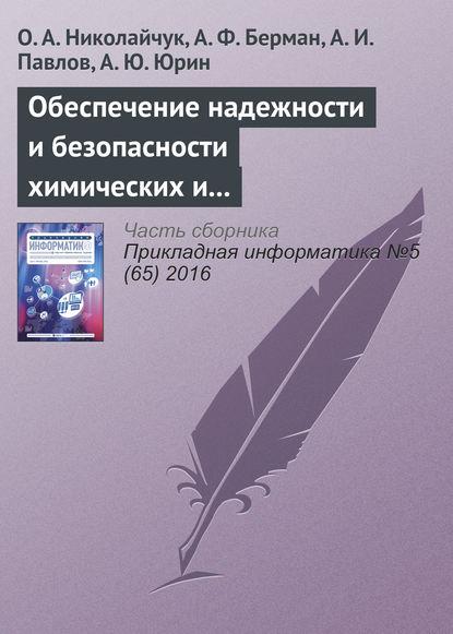 Обложка «Обеспечение надежности и безопасности химических и нефтехимических производств методами искусственного интеллекта»
