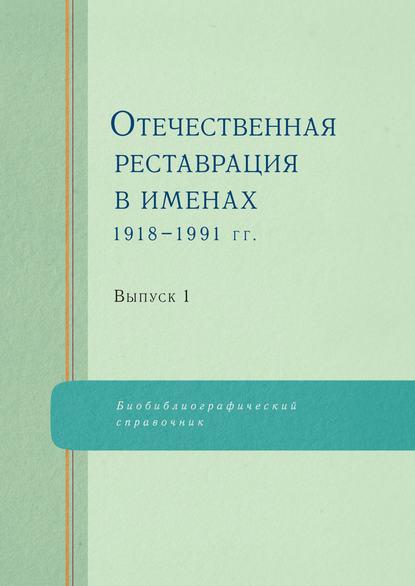 Обложка «Отечественная реставрация в именах. 1918–1991 гг. Выпуск 1»