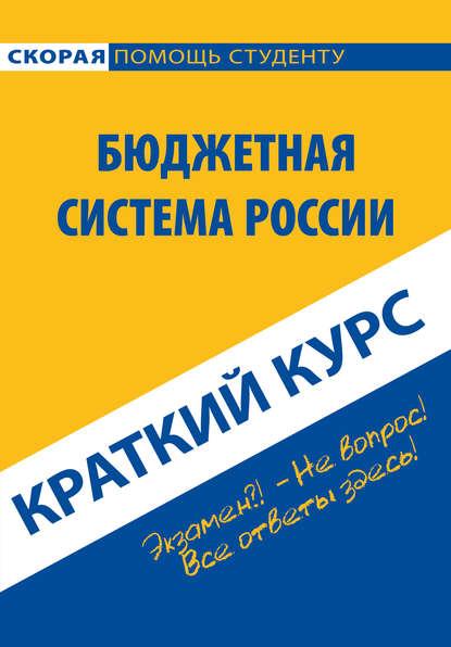 Обложка «Бюджетная система России. Краткий курс»