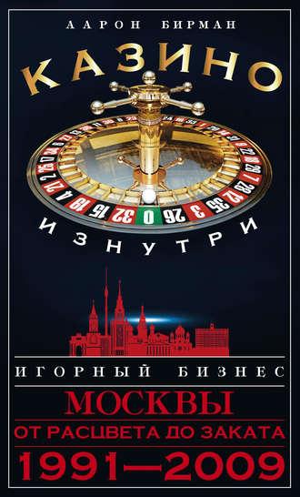 Казино.epub слава казино отзывы