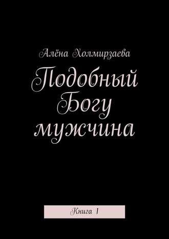 Книги первый том сексуальная жизнь мужчины