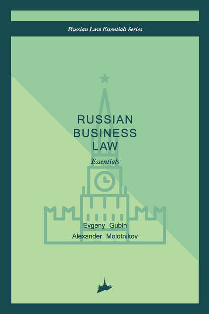 Обложка «Russian business law: the essentials»