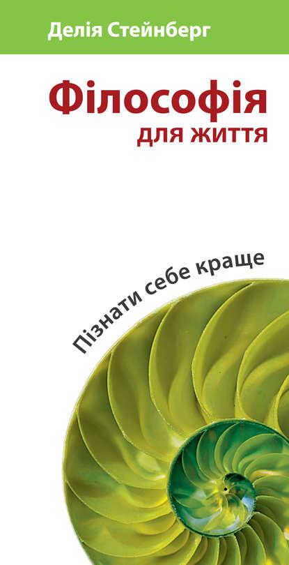 Обложка «Філософія для життя. Пізнати себе краще»