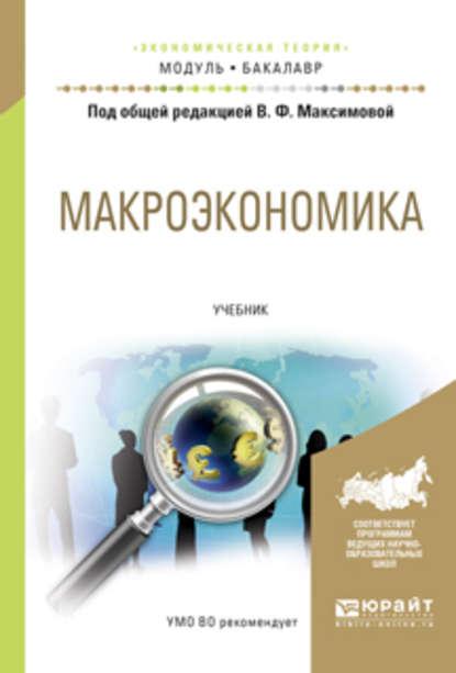 Обложка «Макроэкономика. Учебник для академического бакалавриата»