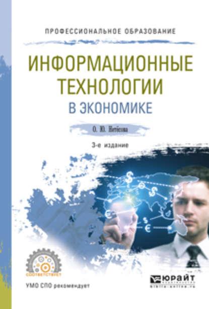 Обложка «Информационные технологии в экономике 3-е изд., испр. и доп. Учебное пособие для СПО»