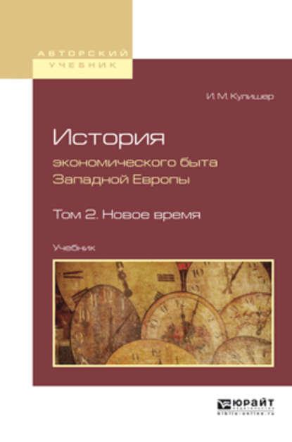 Обложка «История экономического быта западной европы в 2 т. Том 2. Новое время. Учебник для вузов»