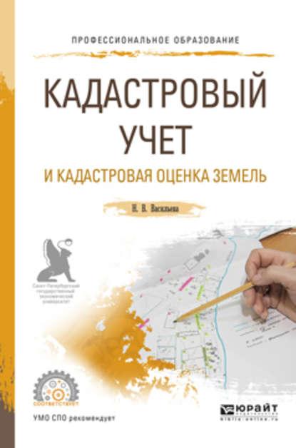 Обложка «Кадастровый учет и кадастровая оценка земель. Учебное пособие для СПО»