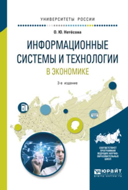 Обложка «Информационные системы и технологии в экономике 3-е изд., испр. и доп. Учебное пособие для вузов»