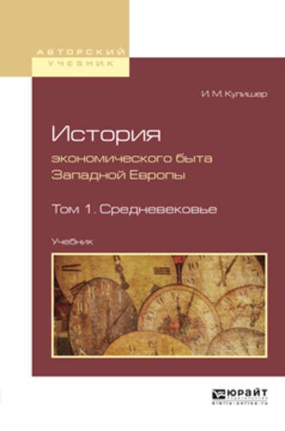 Обложка «История экономического быта западной европы в 2 т. Том 1. Средневековье. Учебник для вузов»