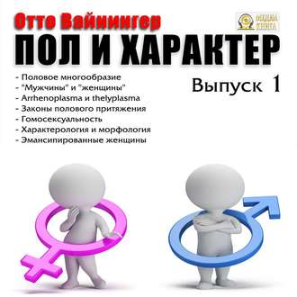 Пол и характер скачать fb2, epub, rtf, txt, читать онлайн | отто.