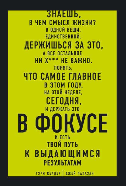 Обложка «В ФОКУСЕ. Твой путь к выдающимся результатам»