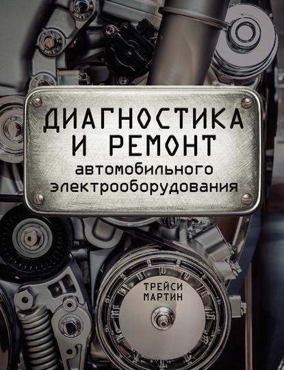 Обложка «Диагностика и ремонт автомобильного электрооборудования»