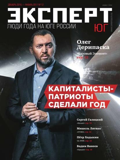 Обложка «Эксперт Юг 12-2016»