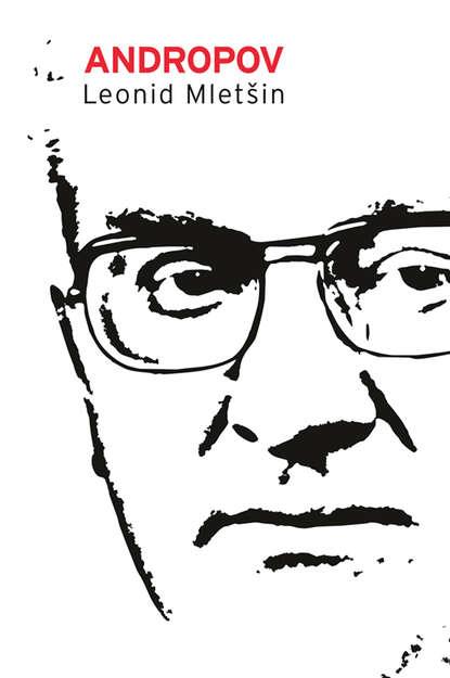 Обложка «Andropov»