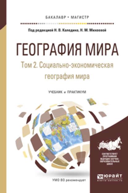 Обложка «География мира в 3 т. Том 2. Социально-экономическая география мира. Учебник и практикум для бакалавриата и магистратуры»