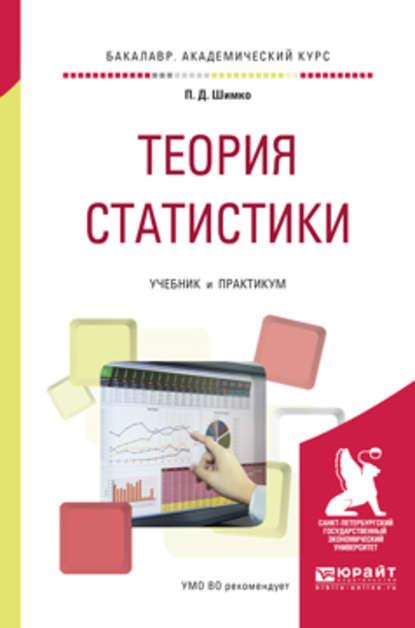 Обложка «Теория статистики. Учебник и практикум для академического бакалавриата»