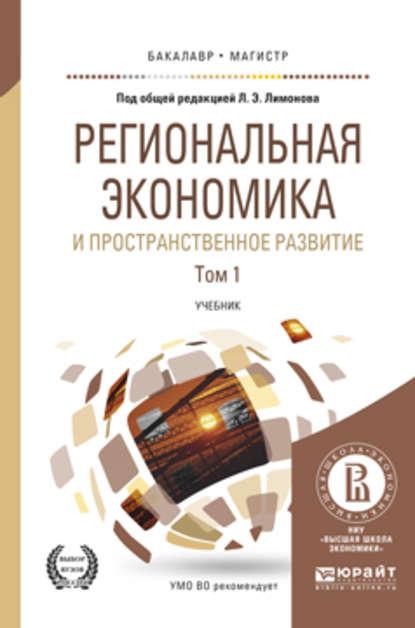 Обложка «Региональная экономика и пространственное развитие в 2 т. Том 1 2-е изд., пер. и доп. Учебник для бакалавриата и магистратуры»