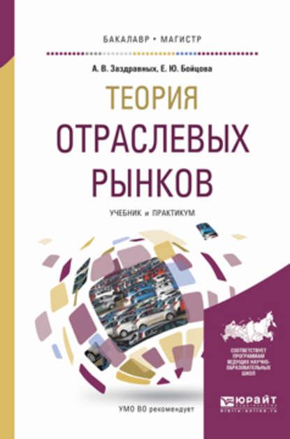 Обложка «Теория отраслевых рынков. Учебник и практикум для бакалавриата и магистратуры»