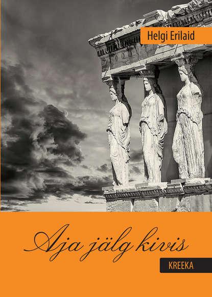 Обложка «Aja jälg kivis. Kreeka»