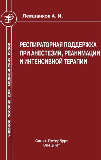 Обложка «Респираторная поддержка при анестезии, реанимации и интенсивной терапии»