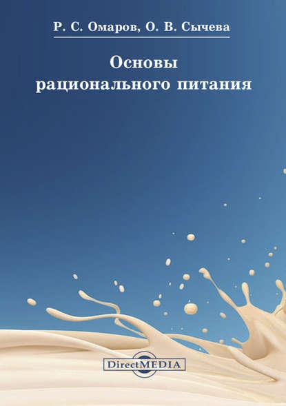 Обложка «Основы рационального питания»