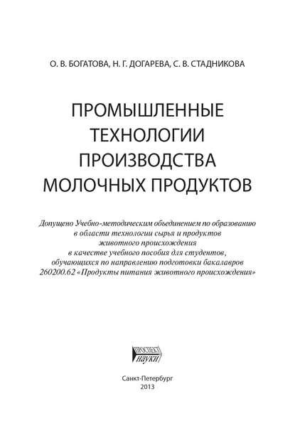 Обложка «Промышленные технологии производства молочных продуктов»