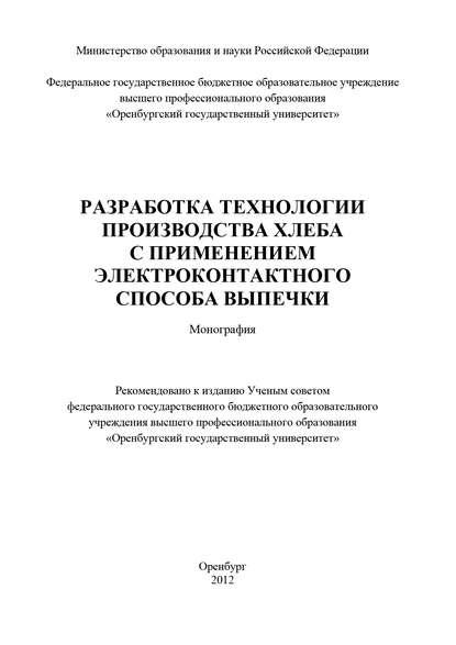 Обложка «Разработка технологии производства хлеба с применением электроконтактного способа выпечки»