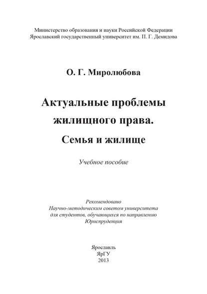 Обложка «Актуальные проблемы жилищного права. Семья и жилище»
