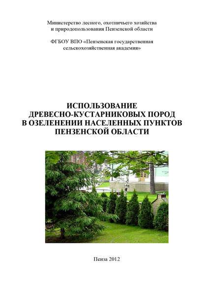 Обложка «Использование древесно-кустарниковых пород в озеленении населенных пунктов Пензенской области»