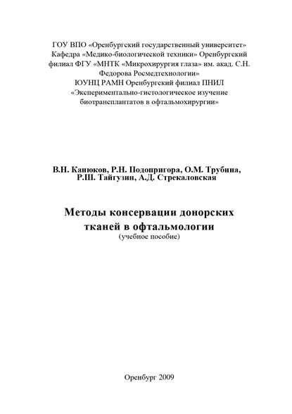 Обложка «Методы консервации донорских тканей в офтальмологии»