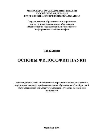 Обложка «Основы философии науки»